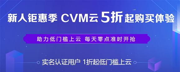钜惠季Cvm云服务器 5折购