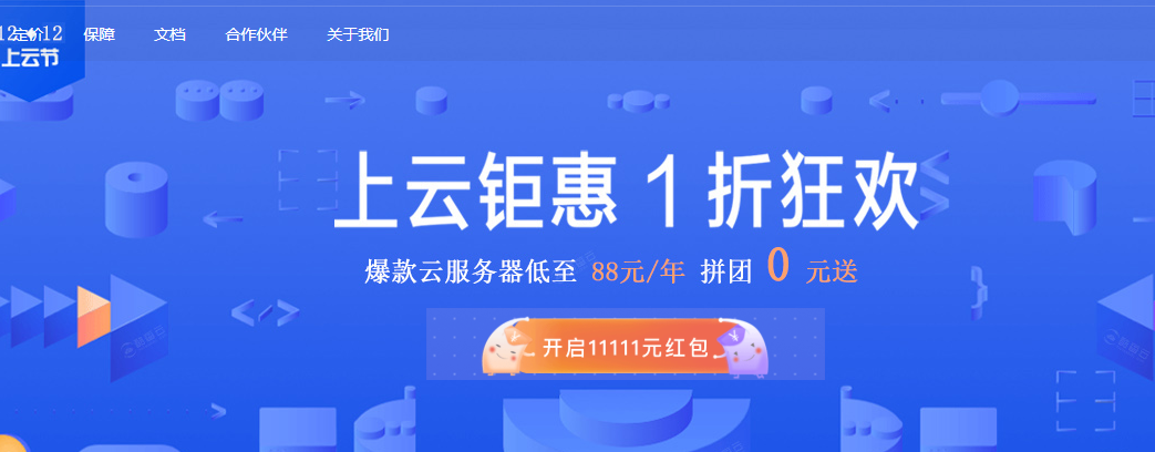 【推荐】酷番云 1核1G2M 0元/年拿 小夜专属前500名送宝塔专业版